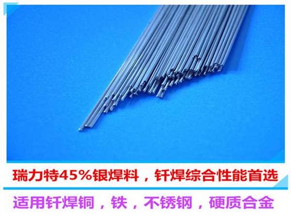 焊不锈钢用45%银焊条