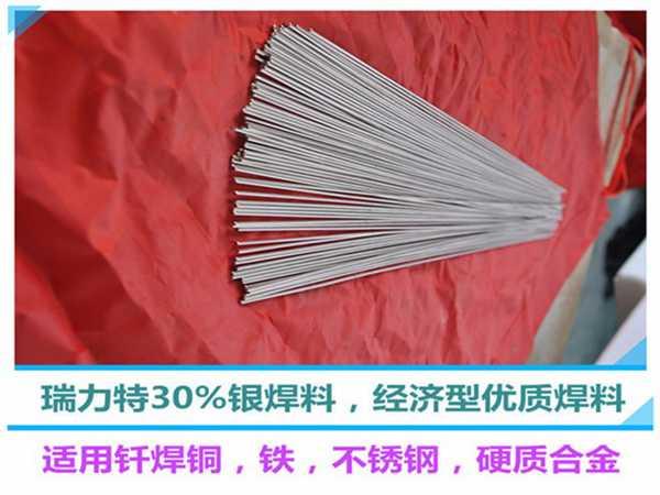 焊铜用30%银焊条
