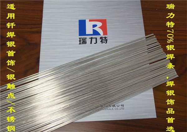 银合金用70%银焊条