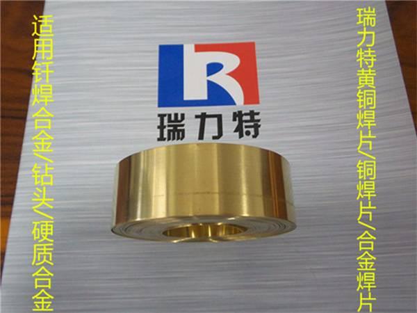 焊硬质合金用黄铜焊片