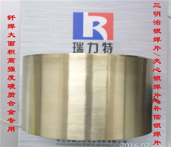 供应三明治银焊片,适用于硬质合金工件
