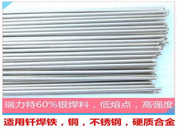 仪器用60%银焊条