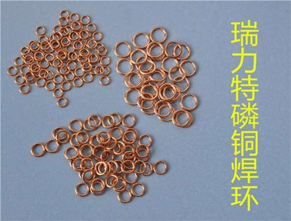 铜管焊接用2%银磷铜焊环