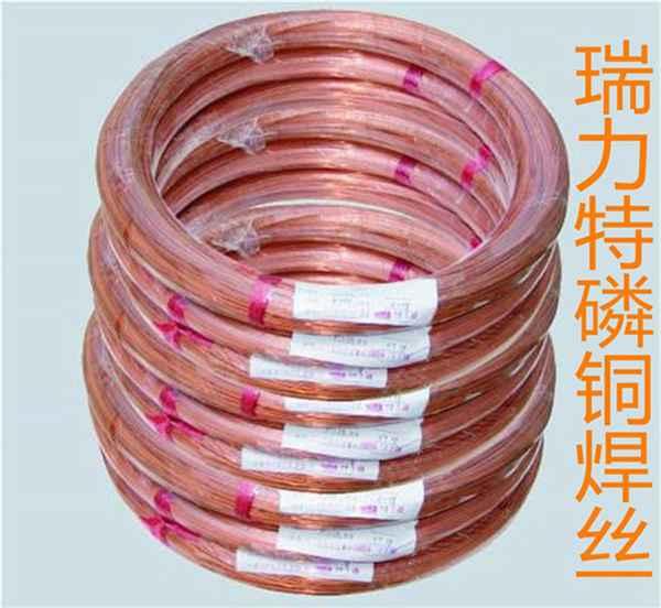 磷铜细丝,运用于紫铜或黄铜工件