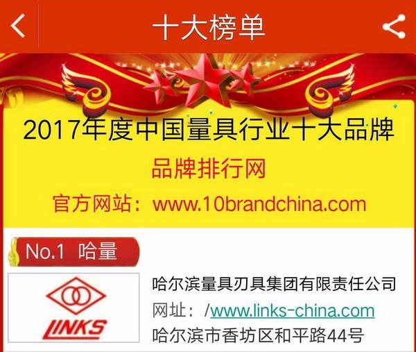 """2017年度""""中国量具行业十大品牌""""排行哈量集团位居榜首"""
