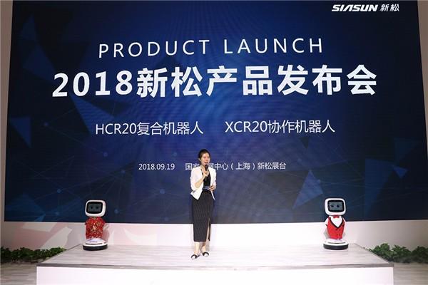 新松协作机器人XCR20-1100、复合机器人HCR20全球首发