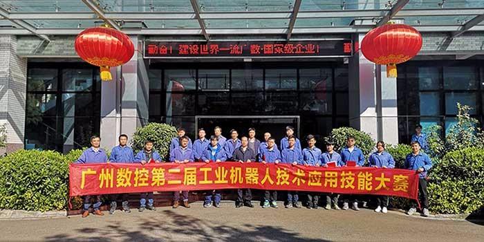 广州数控第二届工业机器人技术应用技能大赛圆满落幕