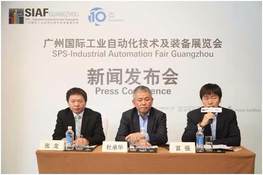 SIAF广州自动化展十周年新闻发布会圆满成功!