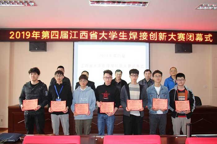 2019年第四届江西省大学生焊接创新大赛成功举办