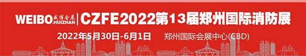 CZFE2022第十三届郑州国际消防展全面招展启动