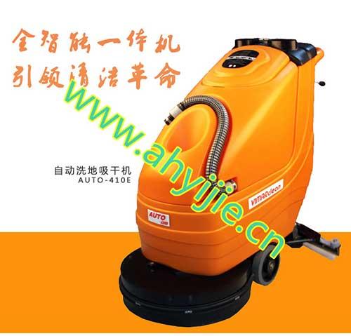 手推式洗地机就选安徽易洁AUTO-430B手推式洗地机
