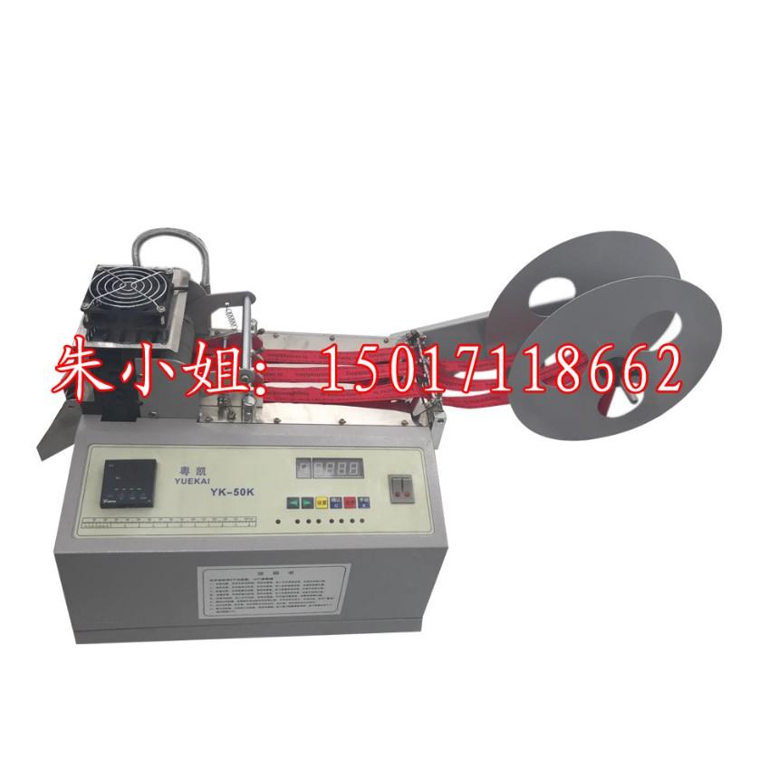 编织网管热熔切机长期销售 扁绳横切机 圆绳烫切机型号