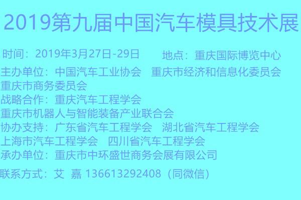 2019第九届中国汽车模具技术展