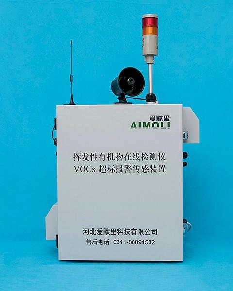 VOCs超标报警传感装置(挥发性有机物在线检测仪)