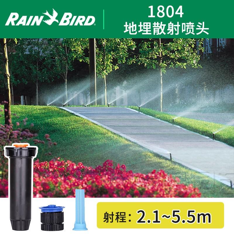 雨鸟1804喷头