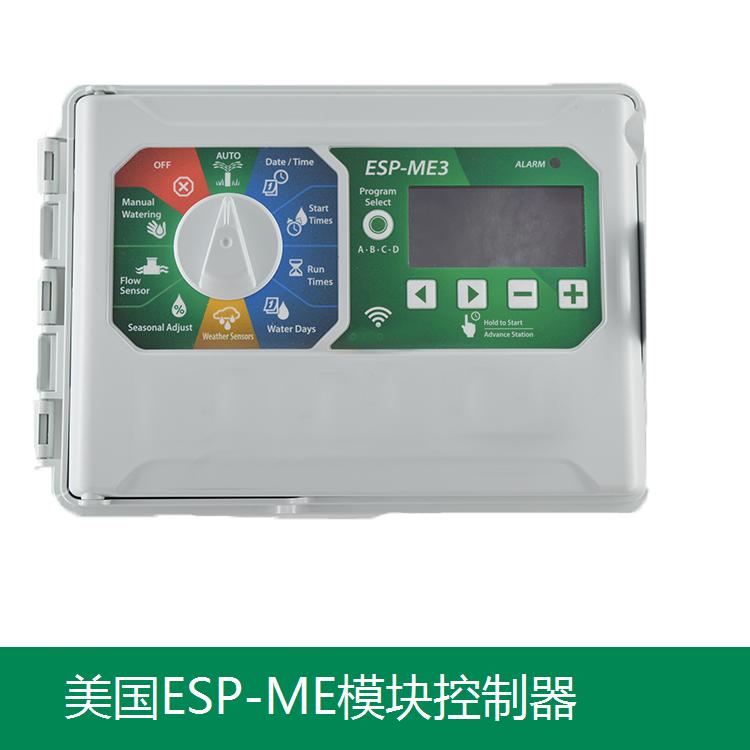 美国雨鸟ESP-ME 模块控制器