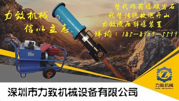 深圳大型机载液压岩石劈裂机取代炸药爆破机械
