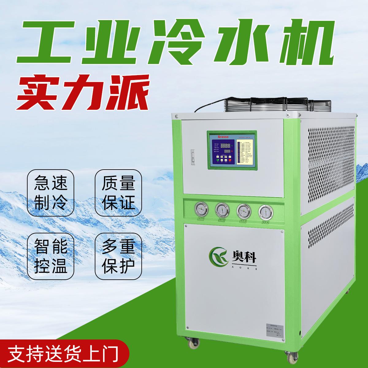 供应电镀冷水机 激光冷水机 风冷式冷水机 工业冷冻机