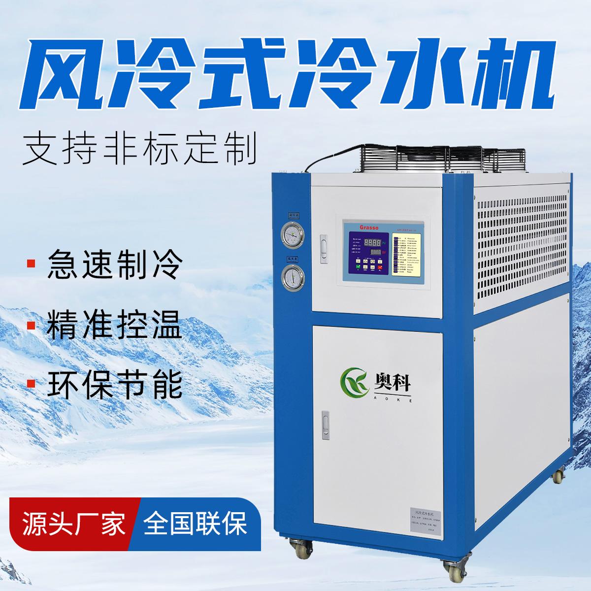 供应风冷式冷水机 注塑机专用冷冻机组