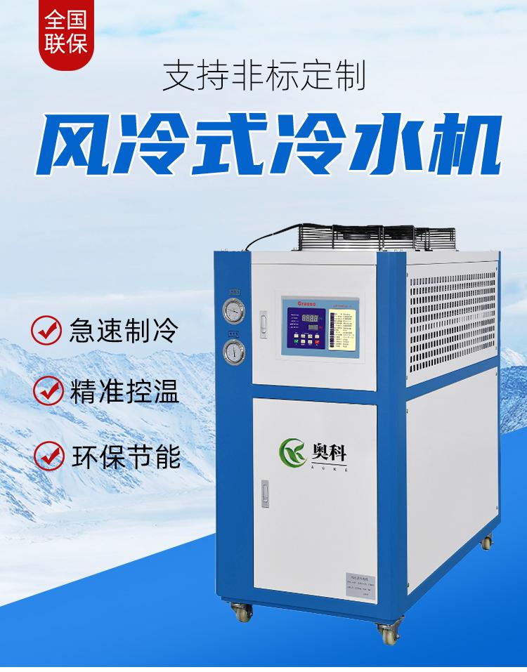 覆膜机专用冷水机组 制冷机 冷水机 冷冻机