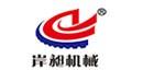 上海岸昶机械设备有限公司