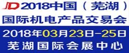 2018中国芜湖国际机床及工模具展览会