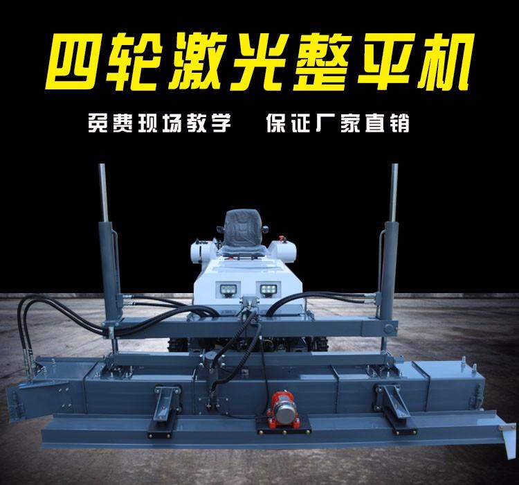 四轮座驾式混凝土激光整平机厂家远红外控制系统