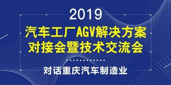 汽车工厂AGV解决方案对接会暨技术交流会