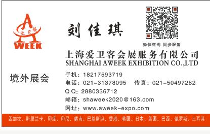2019年4月越南纺织机械展会
