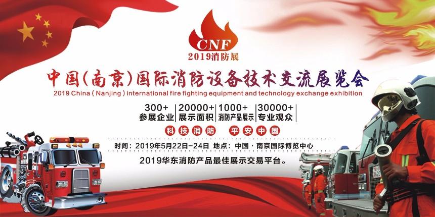 2019南京消防展