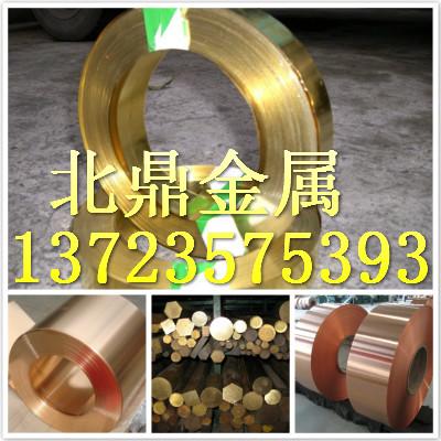 进口铜合金CW024A-H035铜板 带材 铜棒