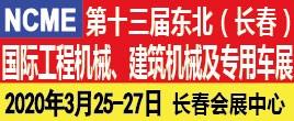 第13届东北(长春)国际工程机械、建筑机械及专用车展览会