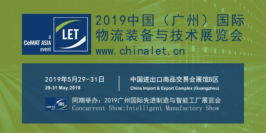 2019广州国际先进制造与智能工厂展览会