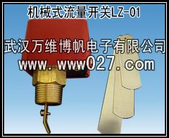 流量开关挡片式流量开关LZ-01厂家现货供应