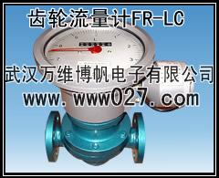 流量计椭圆齿轮流量计FRLC齿轮流量计厂家现货供应