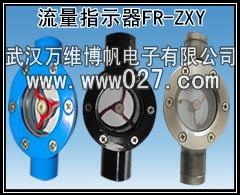 流量指示器水流指示器FR-ZXY视窗叶轮式厂家供应