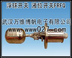 不锈钢液位开关不锈钢浮球开关不锈钢浮球液位开关FRFQ
