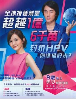 广州市hpv预约大约多少钱,选择i-WSD香港医drreborn