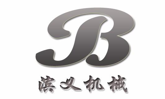郑州滨义机械有限公司