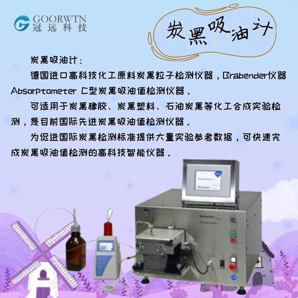 炭黑吸油计_炭黑吸油计是什么_C型炭黑吸油计测量吸油值的方法?