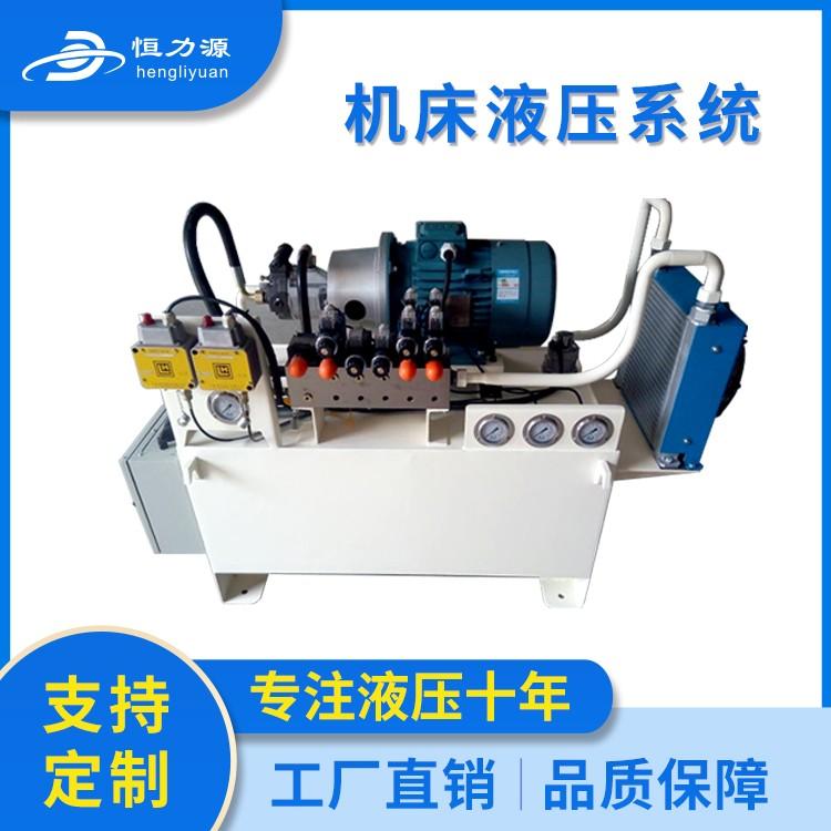 机床液压系统 可定制液压系统 厂家直销 品质保证
