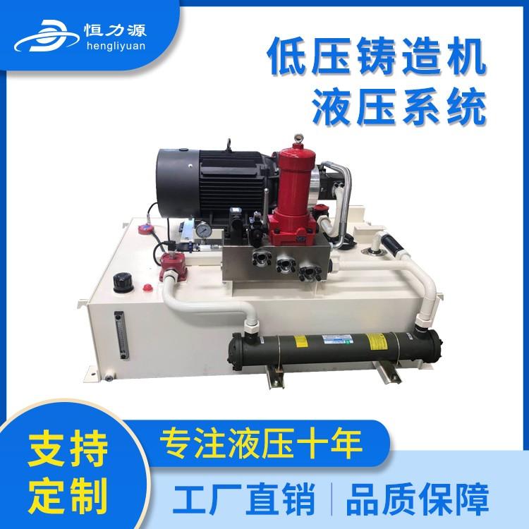 低压铸造机 液压系统 厂家直销 可定制