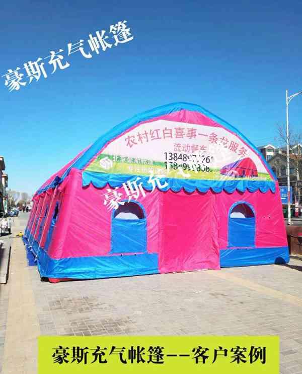京诚豪斯婚宴充气帐篷红白喜事流动餐厅大篷车