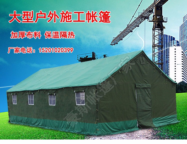 大型户外施工帐篷防雨水住宿养蜂工程工地军民用救灾迷彩加棉帐篷