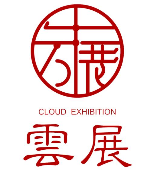 云展(北京)国际展览有限公司
