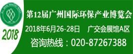 2018年第十二届中国广州国际环保产业博览会