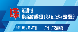 2021第五届广州国际新型建筑模板脚手架及施工技术与设备展览会