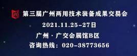 2021第三届广州两用技术装备成果交易会