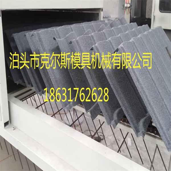金属瓦屋面瓦生产线彩石金属瓦设备克尔斯技术领先