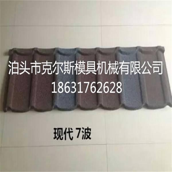 发往贵州钢制金属瓦彩色蛭石瓦克尔斯生产